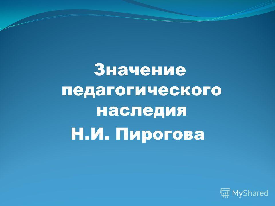 Значение педагогического наследия Н.И. Пирогова