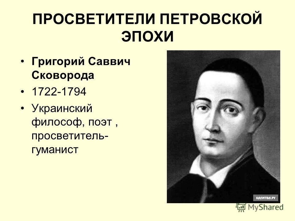 Григорий Саввич Сковорода 1722-1794 Украинский философ, поэт, просветитель- гуманист
