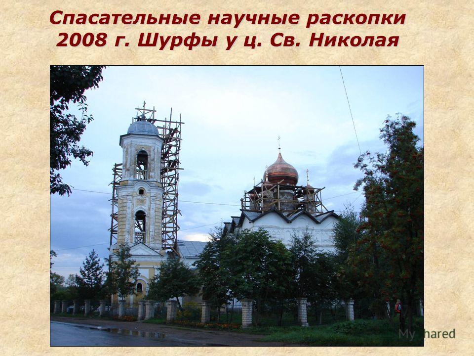Спасательные научные раскопки 2008 г. Шурфы у ц. Св. Николая