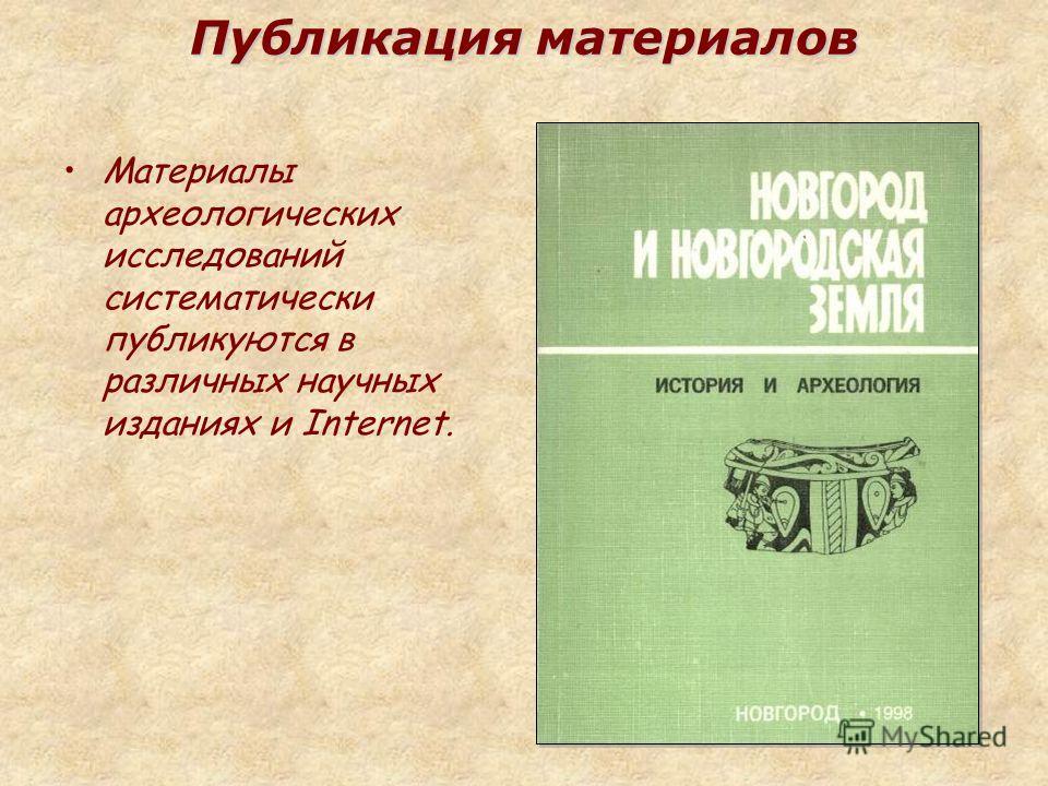Публикация материалов Материалы археологических исследований систематически публикуются в различных научных изданиях и Internet.