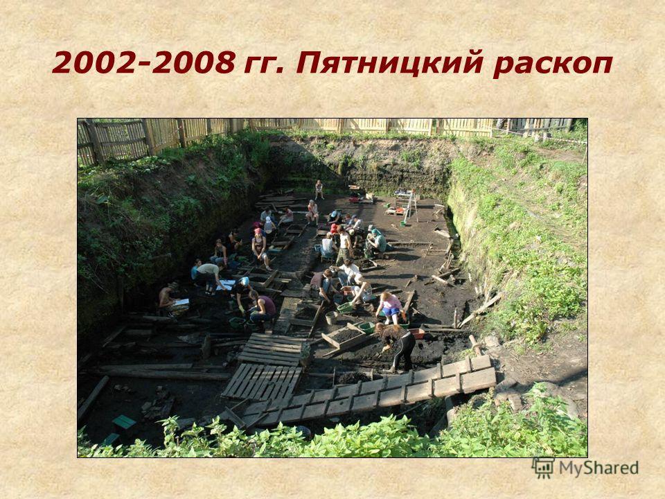 2002-2008 гг. Пятницкий раскоп