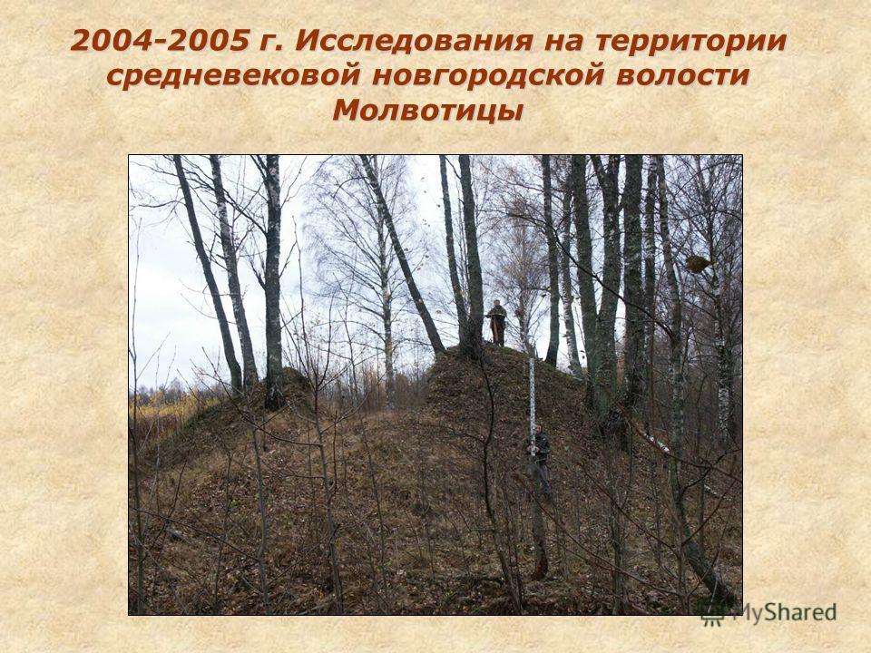 2004-2005 г. Исследования на территории средневековой новгородской волости Молвотицы