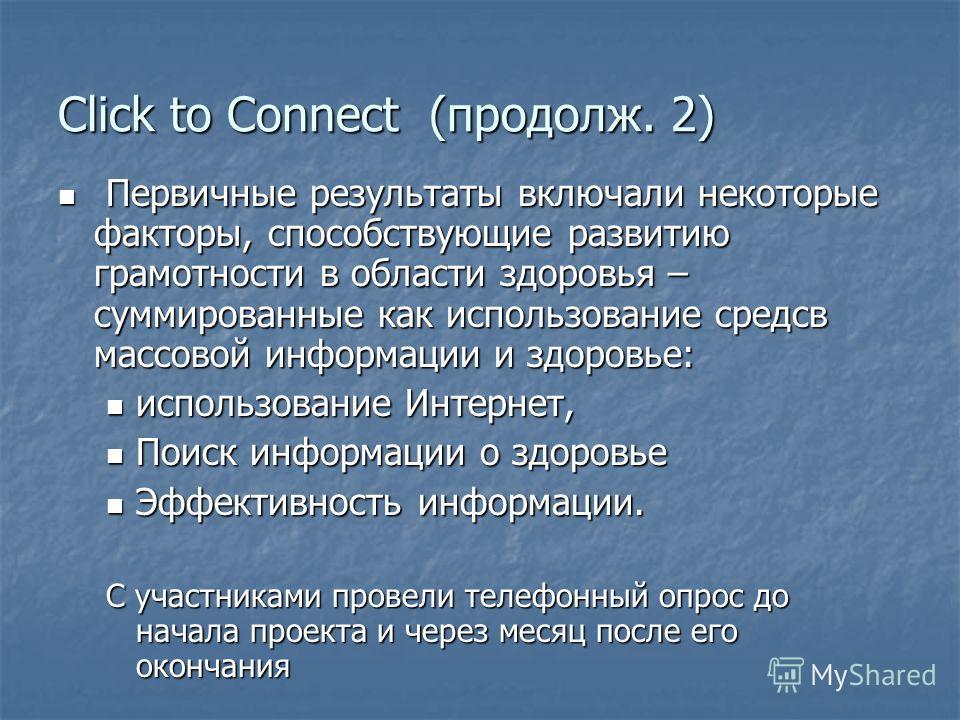 Click to Connect (продолж. 2) Первичные результаты включали некоторые факторы, способствующие развитию грамотности в области здоровья – суммированные как использование средсв массовой информации и здоровье: Первичные результаты включали некоторые фак