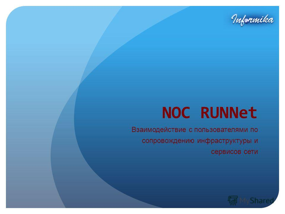 NOC RUNNet Взаимодействие с пользователями по сопровождению инфраструктуры и сервисов сети
