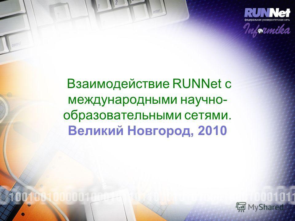 Взаимодействие RUNNet с международными научно- образовательными сетями. Великий Новгород, 2010