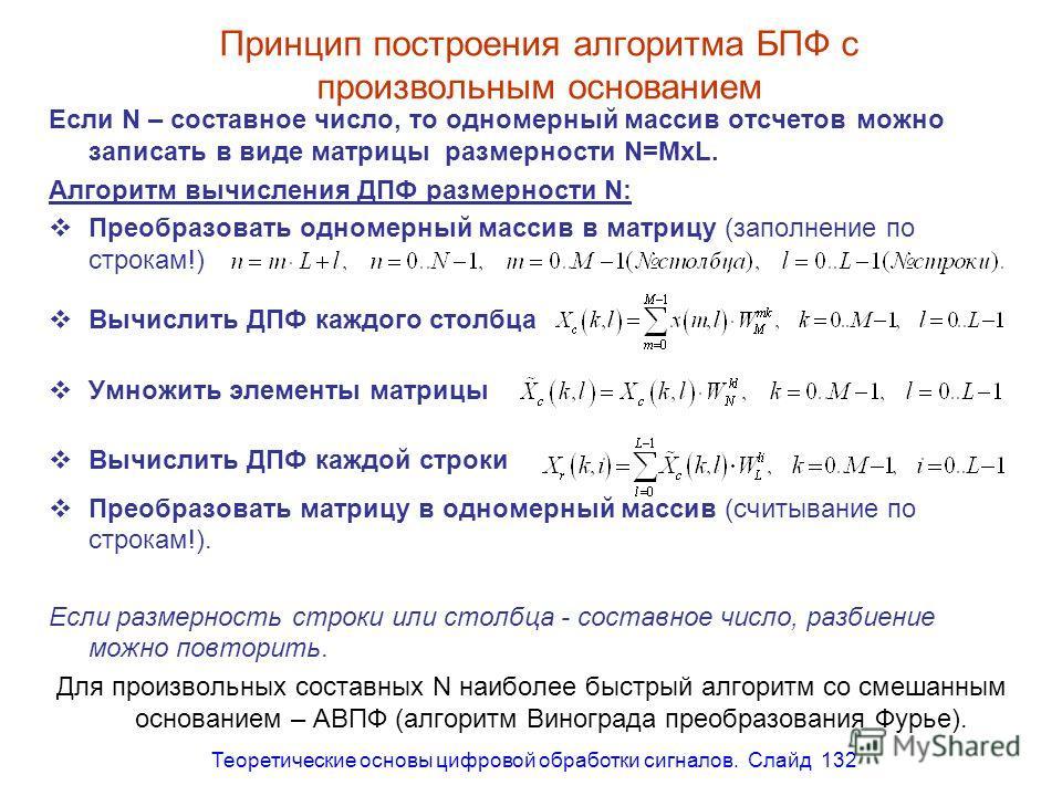 Теоретические основы цифровой обработки сигналов. Слайд 132 Принцип построения алгоритма БПФ с произвольным основанием Если N – составное число, то одномерный массив отсчетов можно записать в виде матрицы размерности N=MxL. Алгоритм вычисления ДПФ ра