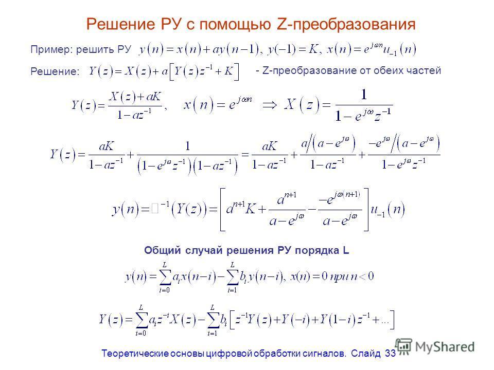 Теоретические основы цифровой обработки сигналов. Слайд 33 Решение РУ с помощью Z-преобразования. Пример: решить РУ Решение: - Z-преобразование от обеих частей Общий случай решения РУ порядка L