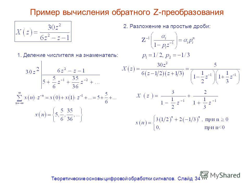 Теоретические основы цифровой обработки сигналов. Слайд 34 Пример вычисления обратного Z-преобразования 1. Деление числителя на знаменатель: 2. Разложение на простые дроби: