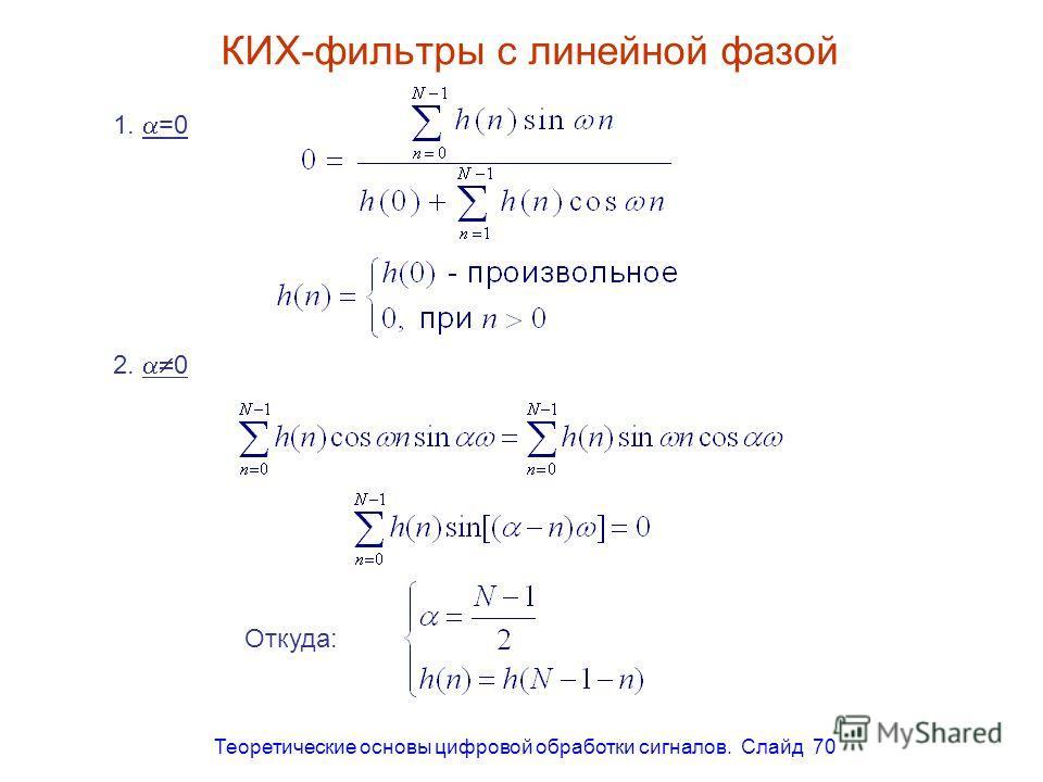 Теоретические основы цифровой обработки сигналов. Слайд 70 КИХ-фильтры с линейной фазой 1. =0 2. 0 Откуда: