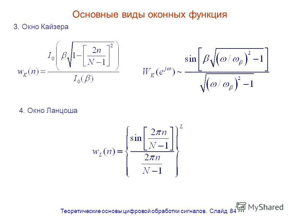 Теоретические основы цифровой обработки сигналов. Слайд 84 Основные виды оконных функция 3. Окно Кайзера 4. Окно Ланцоша