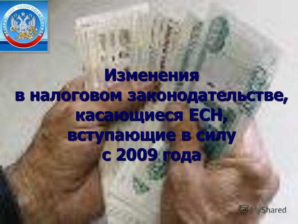 Изменения в налоговом законодательстве, касающиеся ЕСН, вступающие в силу с 2009 года