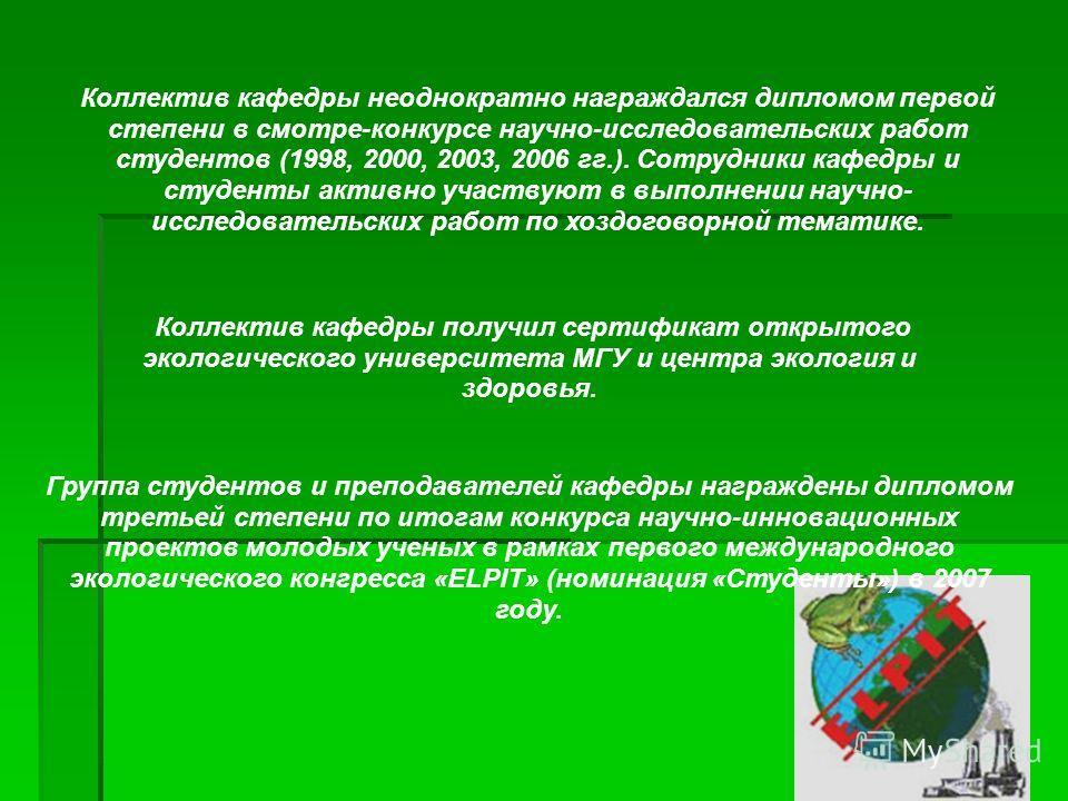 Группа студентов и преподавателей кафедры награждены дипломом третьей степени по итогам конкурса научно-инновационных проектов молодых ученых в рамках первого международного экологического конгресса «ЕLPIТ» (номинация «Студенты») в 2007 году. Колле