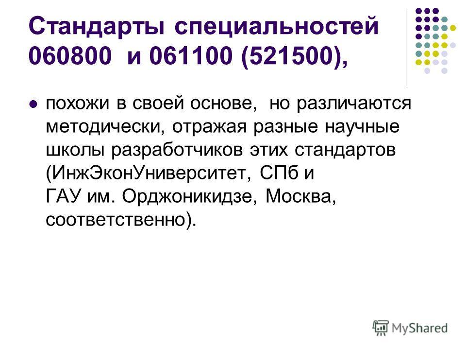 Стандарты специальностей 060800 и 061100 (521500), похожи в своей основе, но различаются методически, отражая разные научные школы разработчиков этих стандартов (ИнжЭконУниверситет, СПб и ГАУ им. Орджоникидзе, Москва, соответственно).