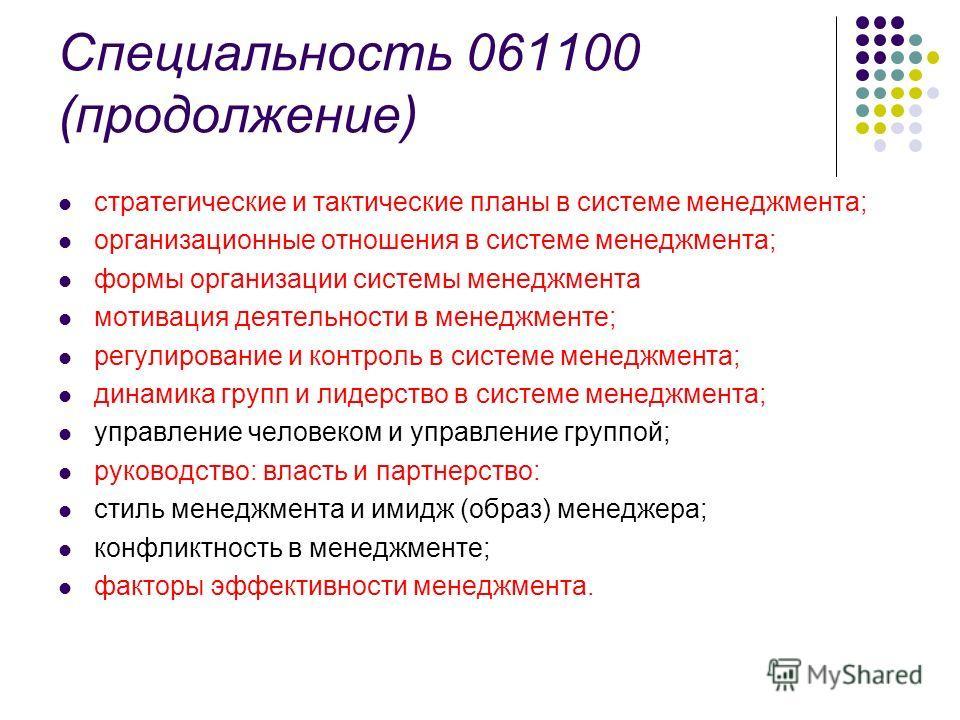 Специальность 061100 (продолжение) стратегические и тактические планы в системе менеджмента; организационные отношения в системе менеджмента; формы организации системы менеджмента мотивация деятельности в менеджменте; регулирование и контроль в систе