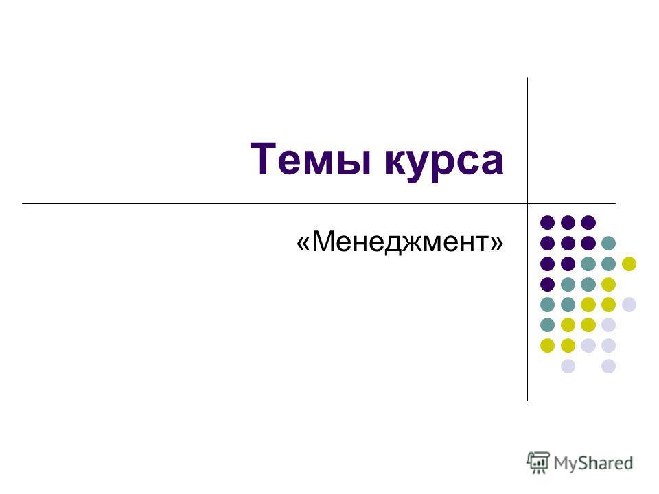 Темы курса «Менеджмент»