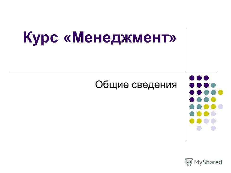 Курс «Менеджмент» Общие сведения