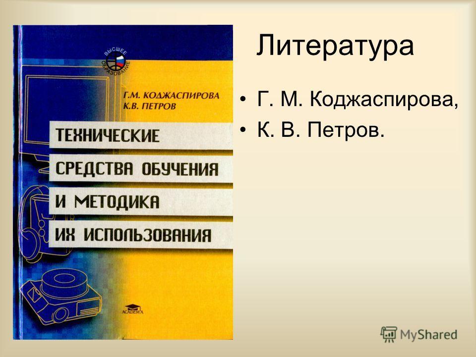 Литература Г. М. Коджаспирова, К. В. Петров.
