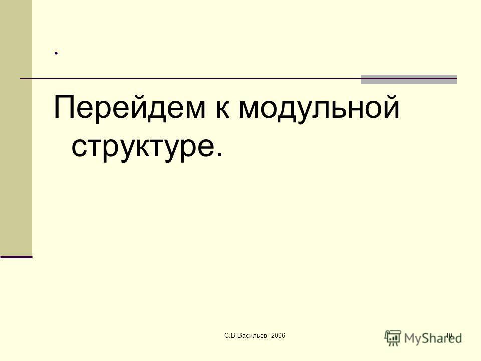 С.В.Васильев 200610. Перейдем к модульной структуре.