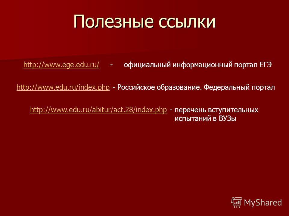 http://www.edu.ru/index.phphttp://www.edu.ru/index.php - Российское образование. Федеральный портал http://www.ege.edu.ru/http://www.ege.edu.ru/- официальный информационный портал ЕГЭ Полезные ссылки http://www.edu.ru/abitur/act.28/index.phphttp://ww