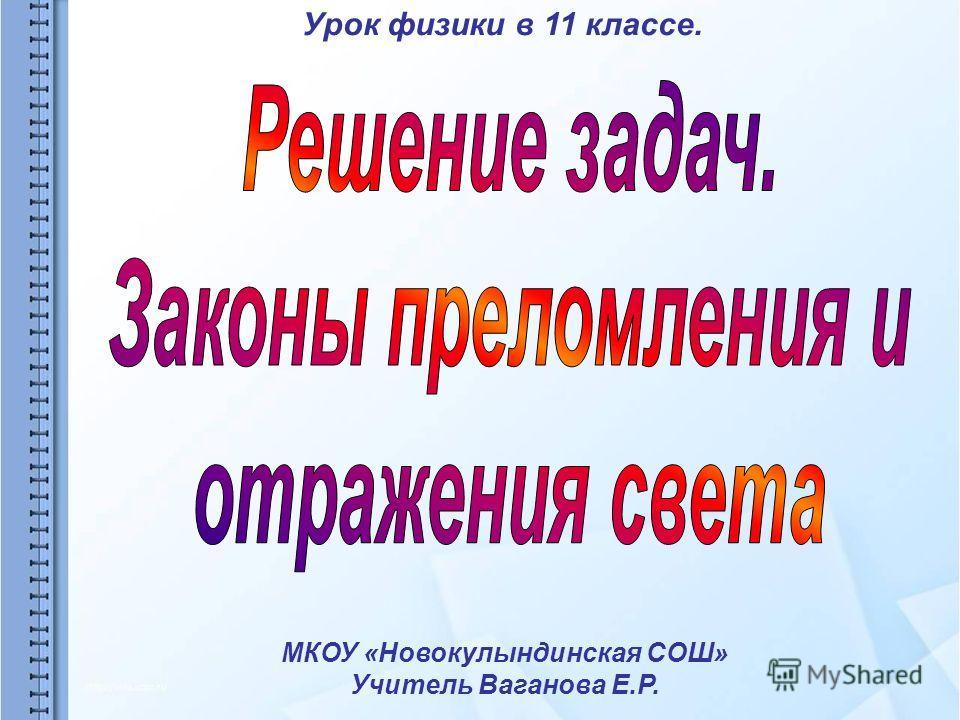 Урок физики в 11 классе. МКОУ «Новокулындинская СОШ» Учитель Ваганова Е.Р.