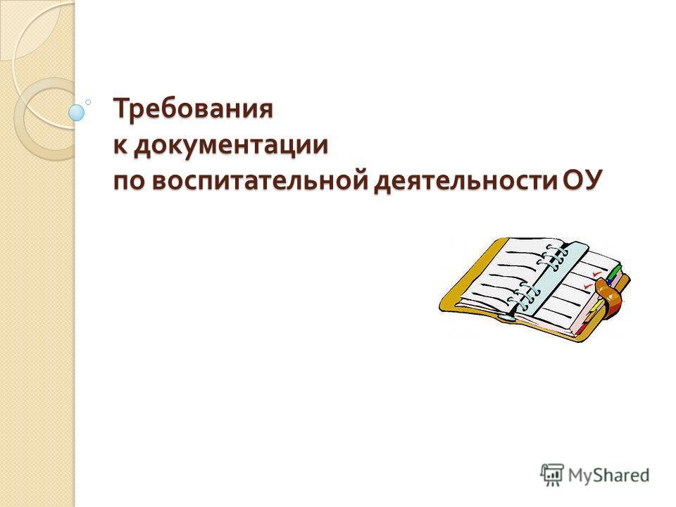 Требования к документации по воспитательной деятельности ОУ