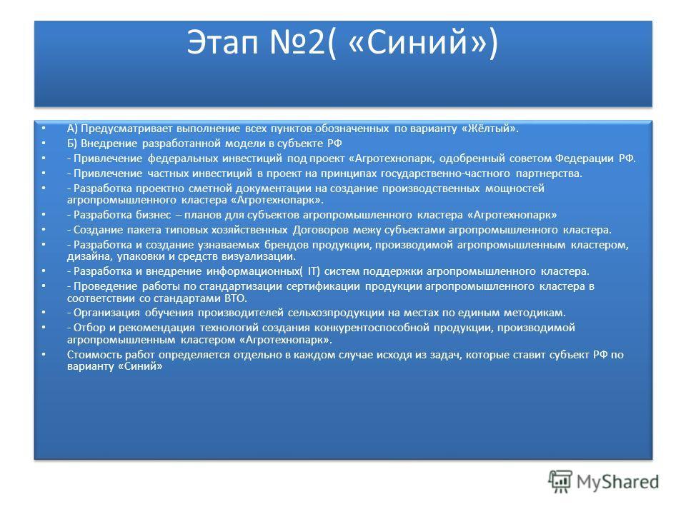 Этап 2( «Синий») А) Предусматривает выполнение всех пунктов обозначенных по варианту «Жёлтый». Б) Внедрение разработанной модели в субъекте РФ - Привлечение федеральных инвестиций под проект «Агротехнопарк, одобренный советом Федерации РФ. - Привлече