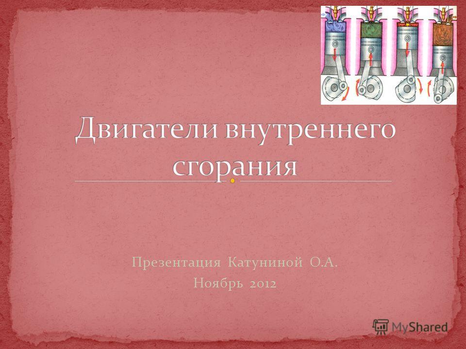 Презентация Катуниной О.А. Ноябрь 2012