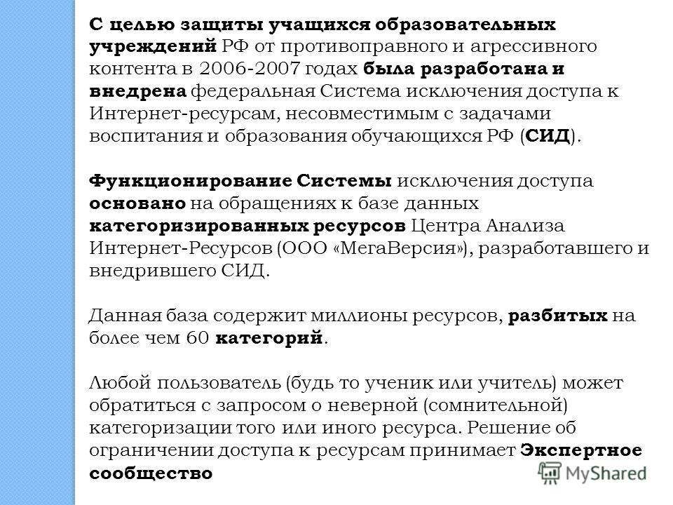 С целью защиты учащихся образовательных учреждений РФ от противоправного и агрессивного контента в 2006-2007 годах была разработана и внедрена федеральная Система исключения доступа к Интернет-ресурсам, несовместимым с задачами воспитания и образован
