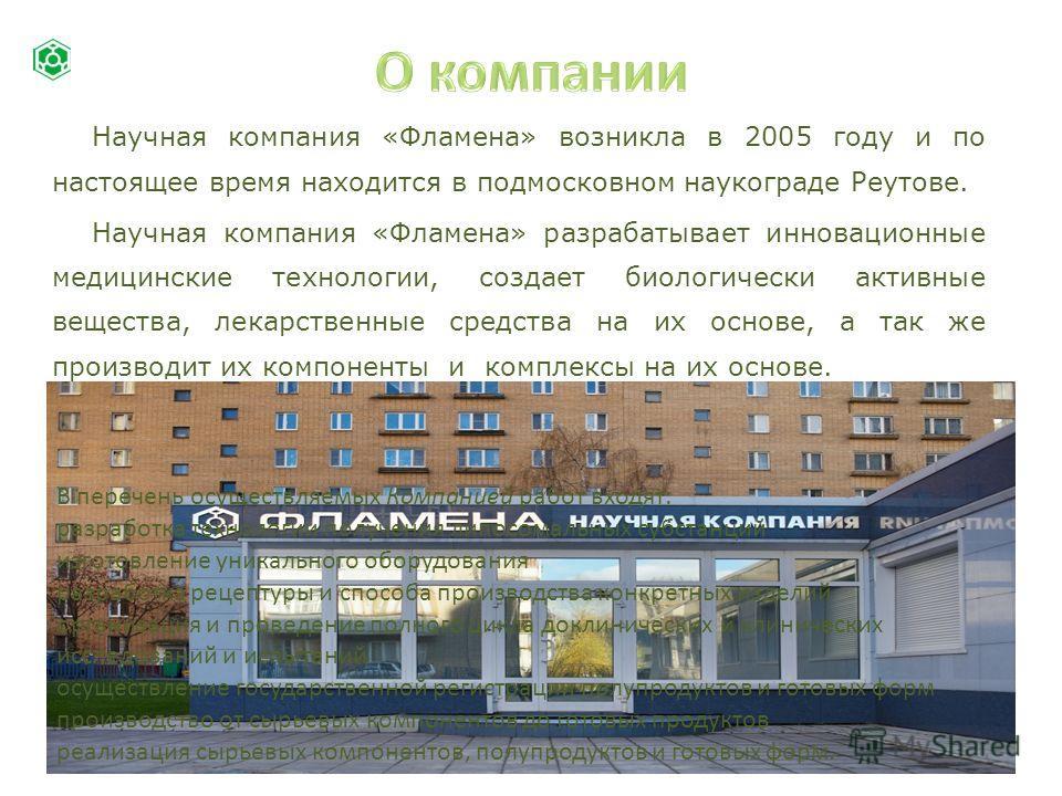 Научная компания «Фламена» возникла в 2005 году и по настоящее время находится в подмосковном наукограде Реутове. Научная компания «Фламена» разрабатывает инновационные медицинские технологии, создает биологически активные вещества, лекарственные сре