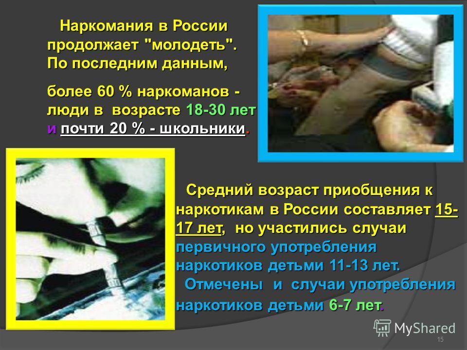 Проблема наркомании затрагивает около 30 млн. человек, то есть практически каждого пятого жителя страны. Сегодня в России не осталось ни одного региона, где не были бы зафиксированы случаи употребления наркотиков или их распространения. По данным меж