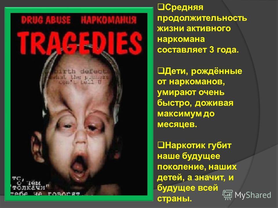 15 Наркомания в России продолжает