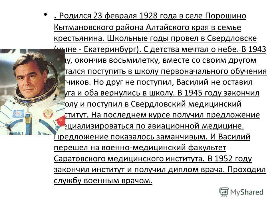 . Родился 23 февраля 1928 года в селе Порошино Кытмановского района Алтайского края в семье крестьянина. Школьные годы провел в Свердловске (ныне - Екатеринбург). С детства мечтал о небе. В 1943 году, окончив восьмилетку, вместе со своим другом пытал