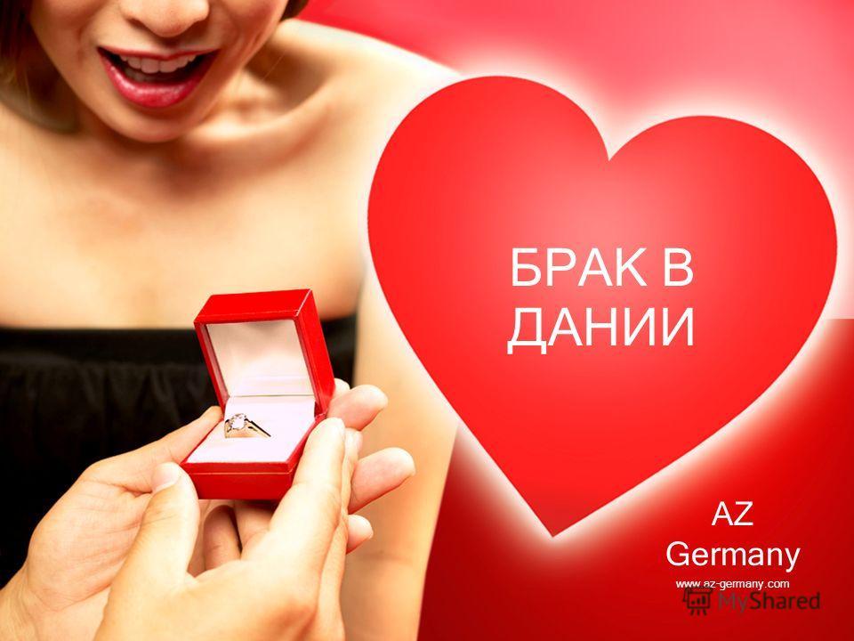 AZ Germany www.az-germany.com БРАК В ДАНИИ