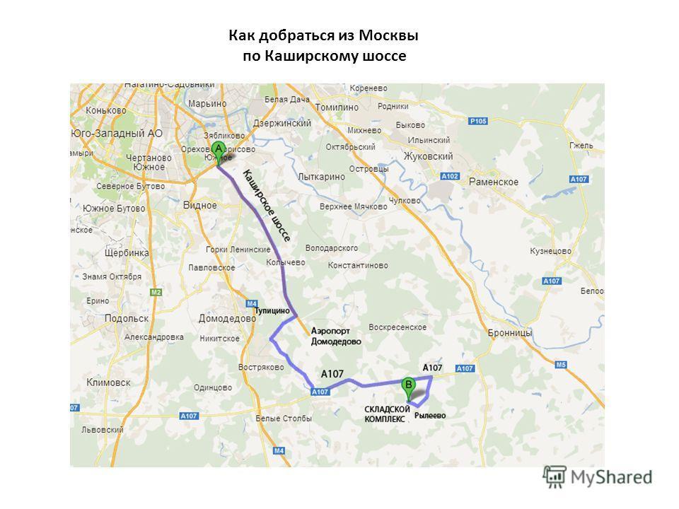 Как добраться из Москвы по Каширскому шоссе