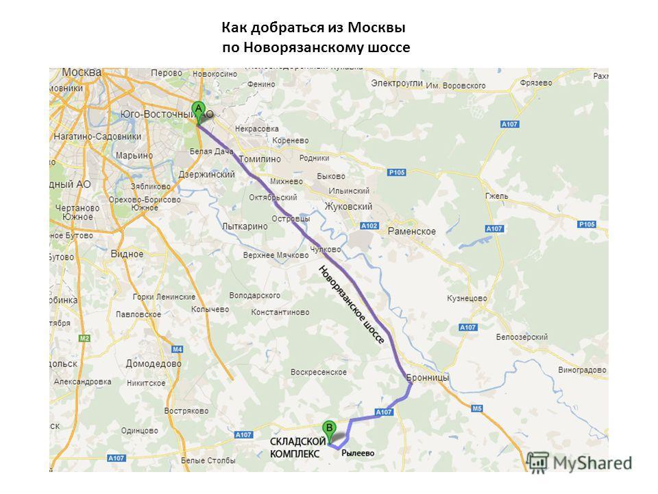 Как добраться из Москвы по Новорязанскому шоссе