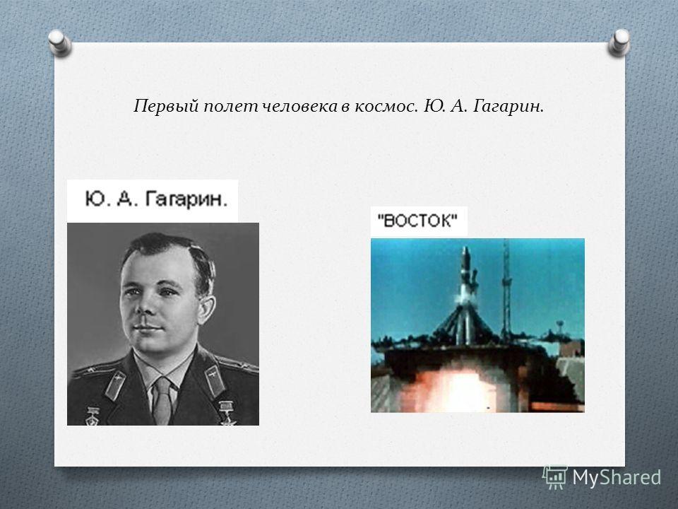 Первый полет человека в космос. Ю. А. Гагарин.
