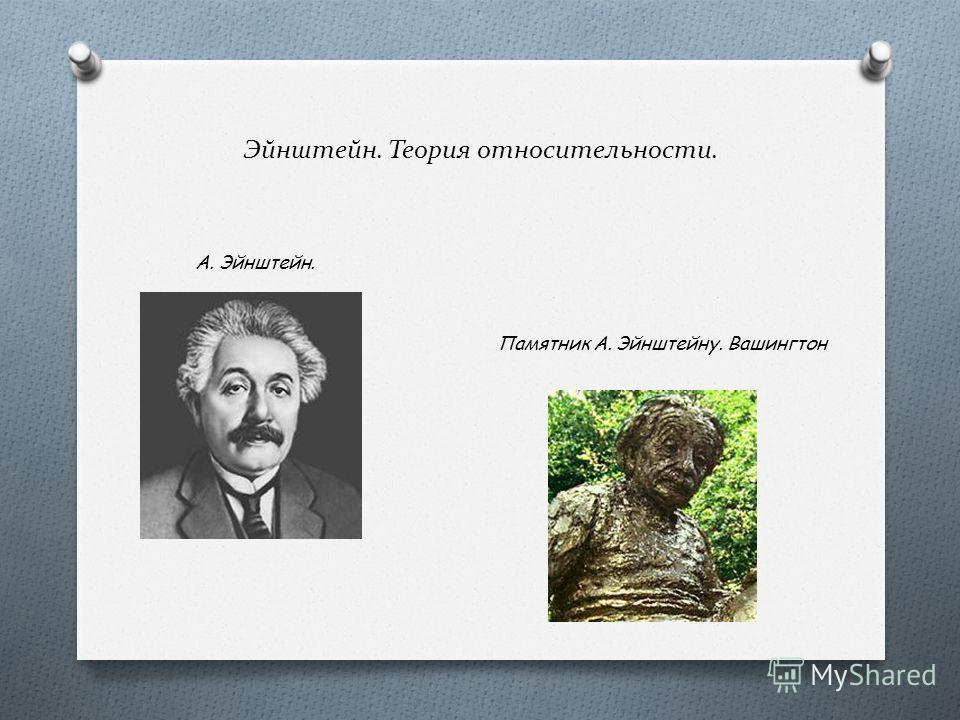 Эйнштейн. Теория относительности. А. Эйнштейн. Памятник А. Эйнштейну. Вашингтон
