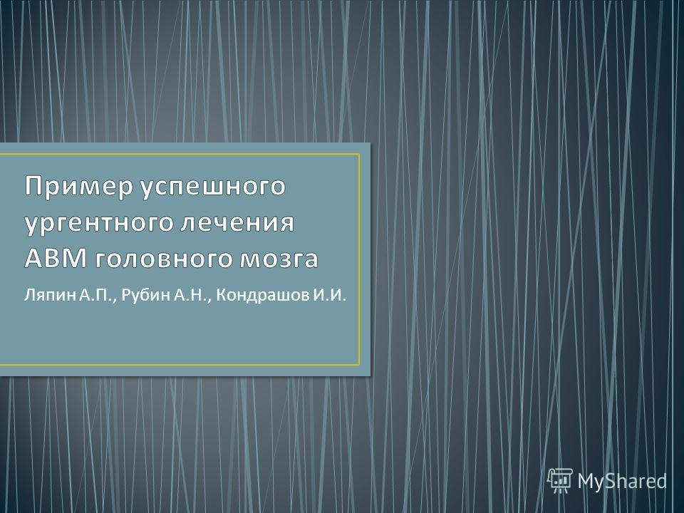 Ляпин А. П., Рубин А. Н., Кондрашов И. И.