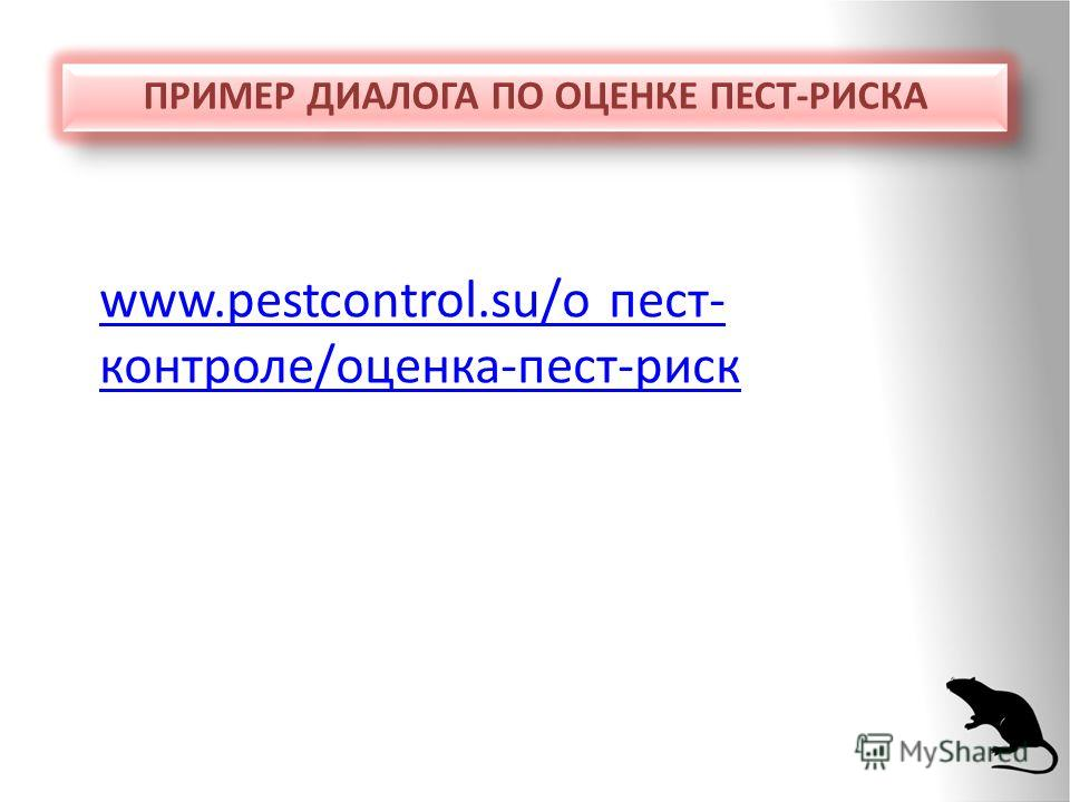 ПРИМЕР ДИАЛОГА ПО ОЦЕНКЕ ПЕСТ-РИСКА www.pestcontrol.su/о пест- контроле/оценка-пест-риск