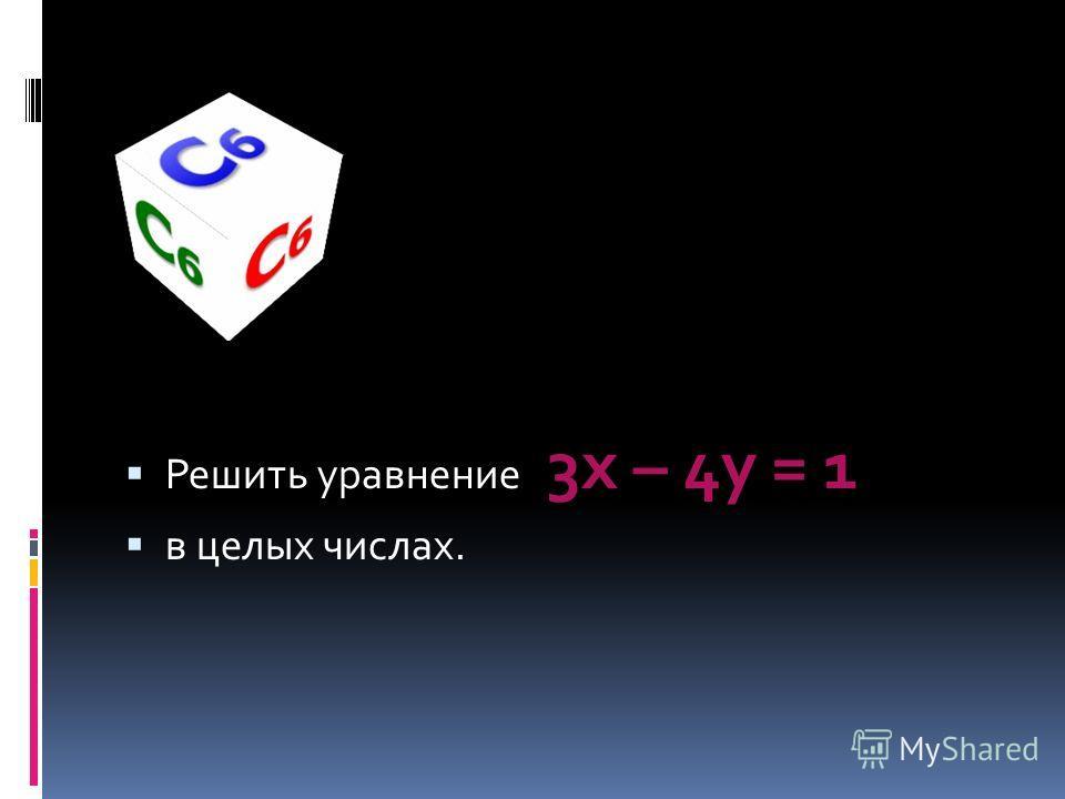 Решить уравнение 3х – 4у = 1 в целых числах.