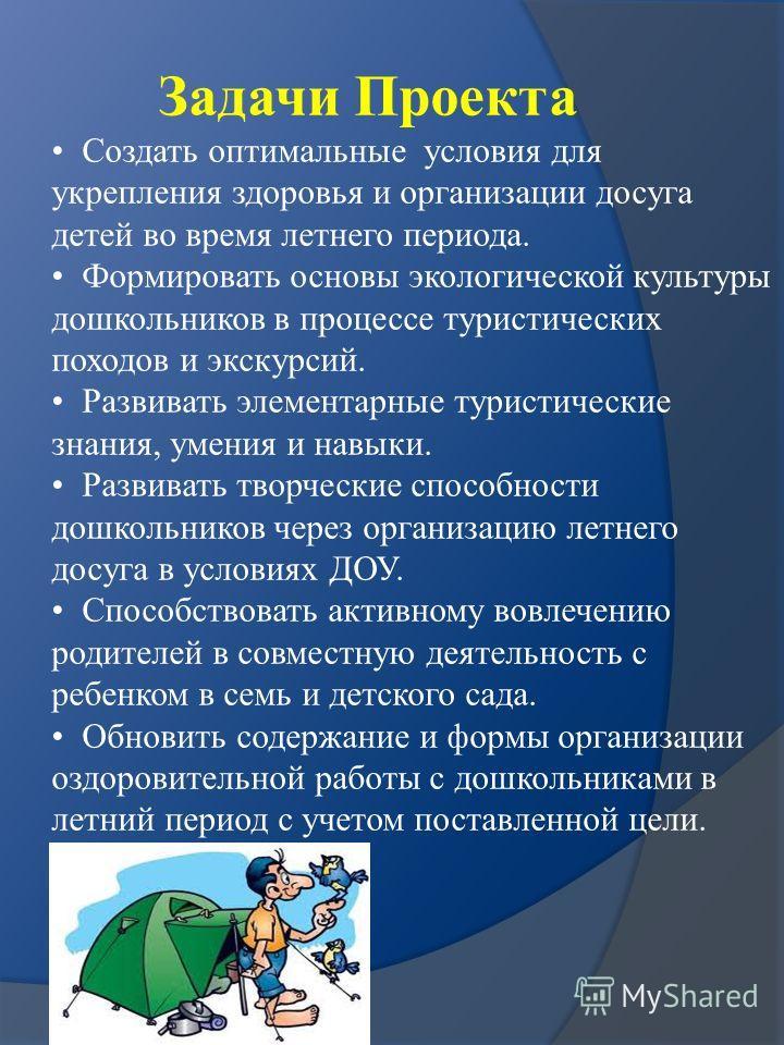 Цель Проекта: Организация отдыха и оздоровления детей среднего и старшего дошкольного возраста в летний период средствами детского туризма