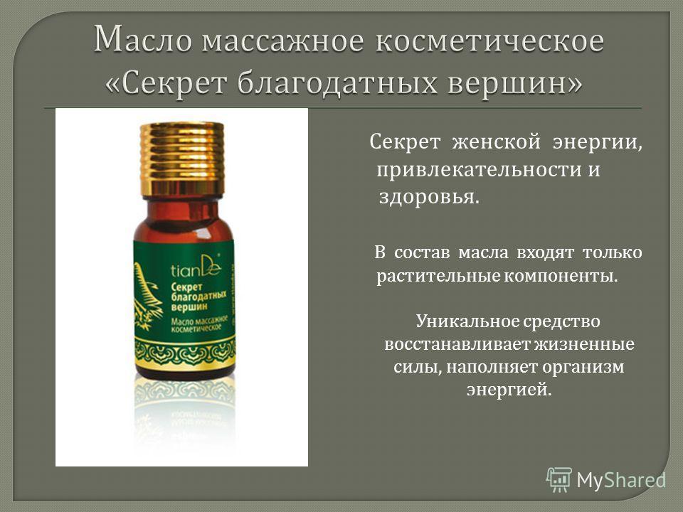 Секрет женской энергии, привлекательности и здоровья. В состав масла входят только растительные компоненты. Уникальное средство восстанавливает жизненные силы, наполняет организм энергией.