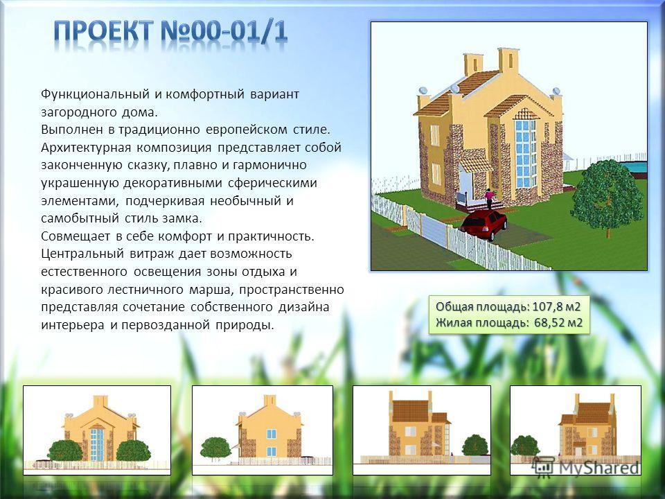Общая площадь: 107,8 м2 Жилая площадь: 68,52 м2 Общая площадь: 107,8 м2 Жилая площадь: 68,52 м2 Функциональный и комфортный вариант загородного дома. Выполнен в традиционно европейском стиле. Архитектурная композиция представляет собой законченную ск