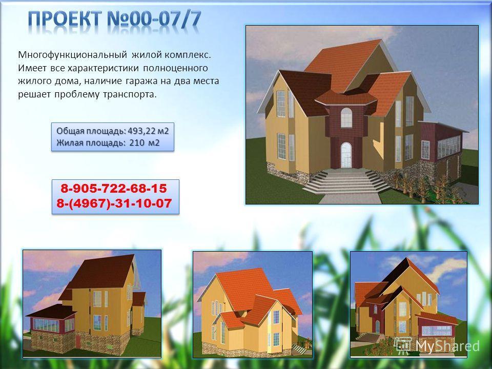 Многофункциональный жилой комплекс. Имеет все характеристики полноценного жилого дома, наличие гаража на два места решает проблему транспорта. 8-905-722-68-15 8-(4967)-31-10-07 8-905-722-68-15 8-(4967)-31-10-07 Общая площадь: 493,22 м2 Жилая площадь: