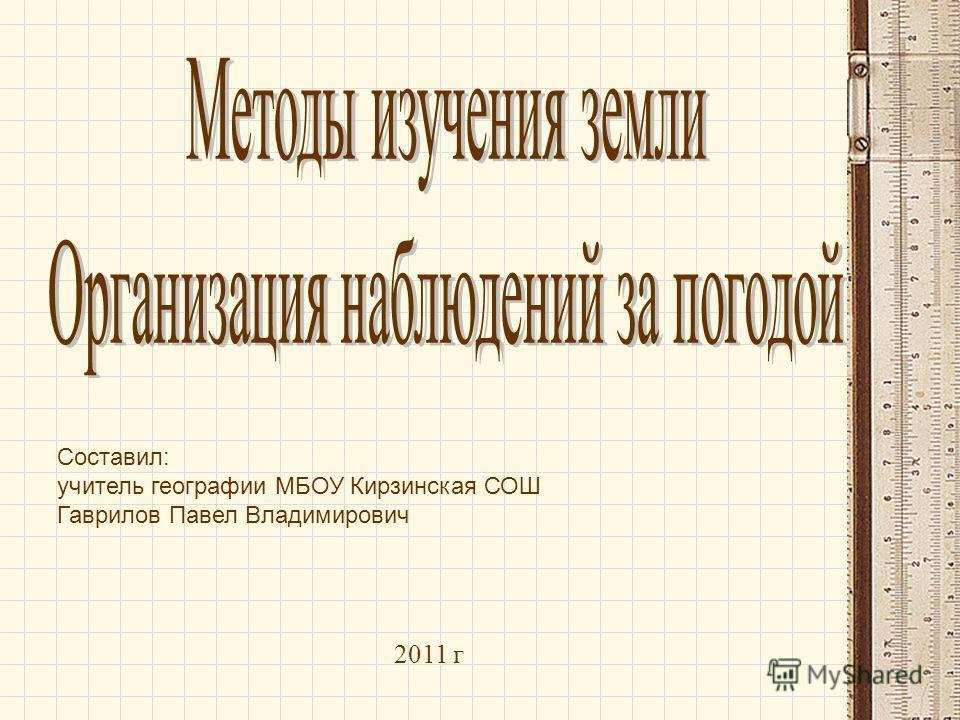 2011 г Составил: учитель географии МБОУ Кирзинская СОШ Гаврилов Павел Владимирович