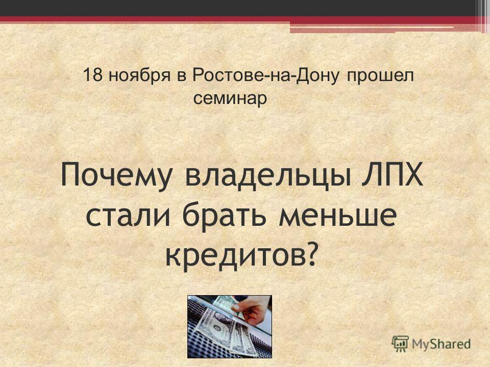 Почему владельцы ЛПХ стали брать меньше кредитов? 18 ноября в Ростове-на-Дону прошел семинар