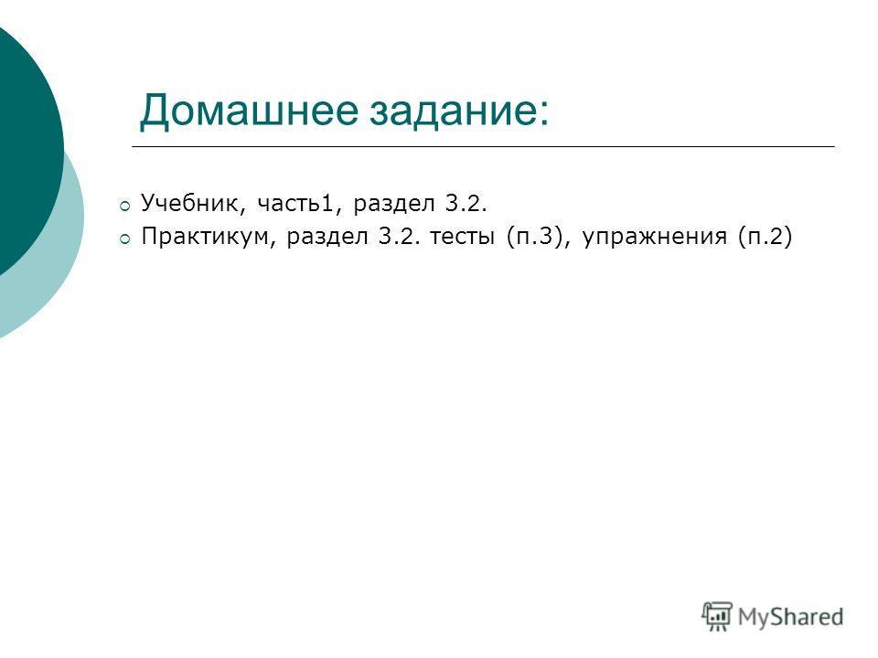 Домашнее задание: Учебник, часть1, раздел 3. 2. Практикум, раздел 3. 2. тесты (п.3), упражнения (п. 2 )
