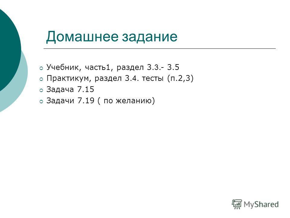 Домашнее задание Учебник, часть1, раздел 3. 3.- 3.5 Практикум, раздел 3. 4. тесты (п.2,3) Задача 7.15 Задачи 7.19 ( по желанию)