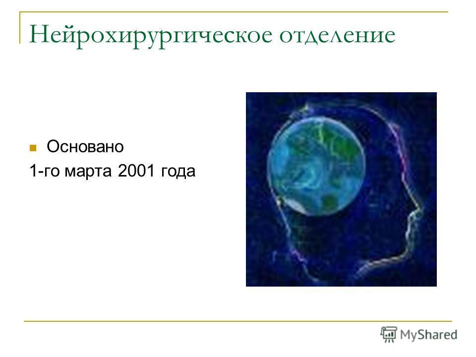 Нейрохирургическое отделение Основано 1-го марта 2001 года