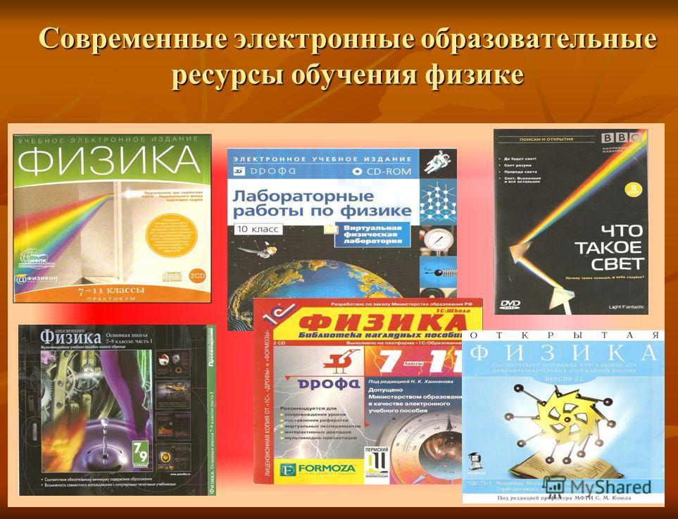 11 Современные электронные образовательные ресурсы обучения физике